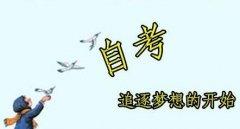 江西近8万人报名参加4月自学考试